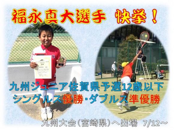 佐賀・福岡ジュニアテニススクール