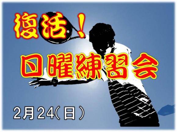 ITS日曜テニス練習会