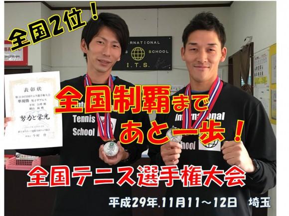 福岡佐賀テニスコーチ