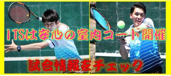 ITSテニススクール大会