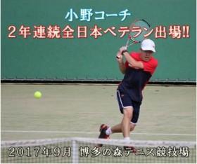 小野敬一テニス