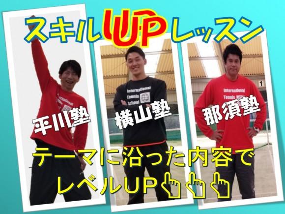 福岡・佐賀テニススクール