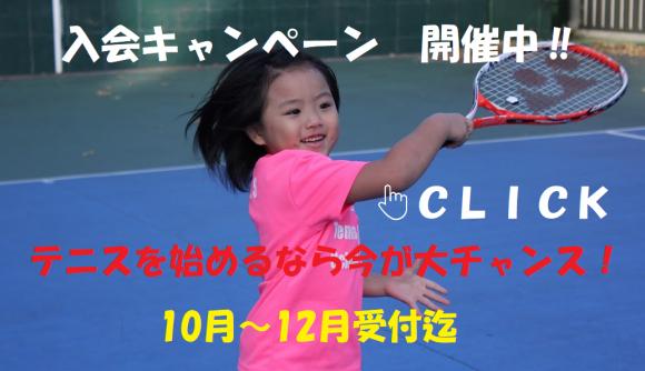 入会キャンペーン2020秋HP用
