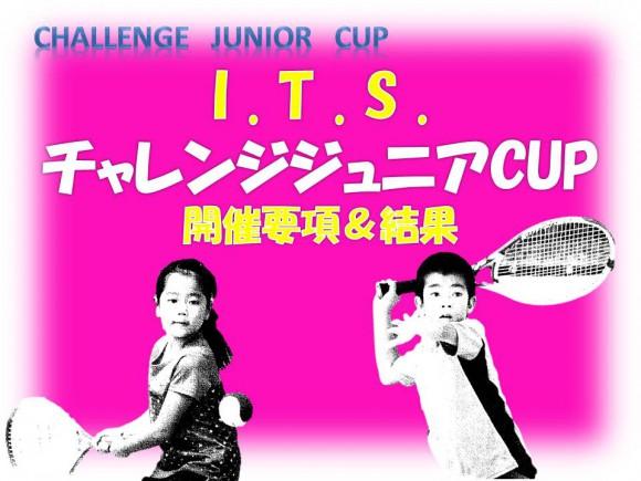 ITSテニススクールチャレンジジュニア