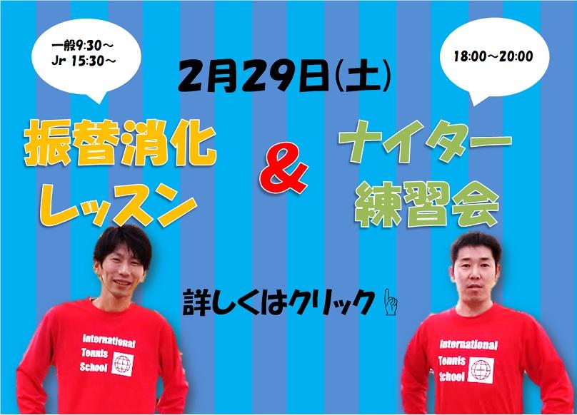 2月29日振替消化レッスンJPEG
