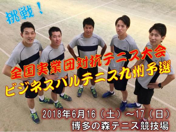 ITS九州テニススクールビジネスパル