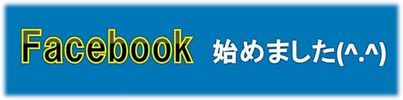 ITS九州 facebook