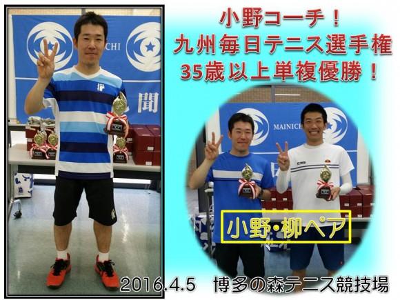 小野コーチ九州毎日優勝