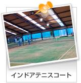 インドアテニスコート