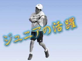 ITSジュニアテニススクール