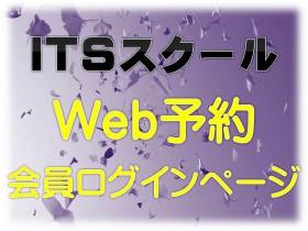 ITSテニススクールWeb予約バナー