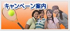 福岡・久留米、インターナショナルテニススクール-キャンペン案内
