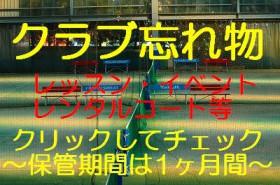 福岡・久留米・佐賀テニススクール