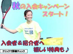 2019秋の入会キャンペーン